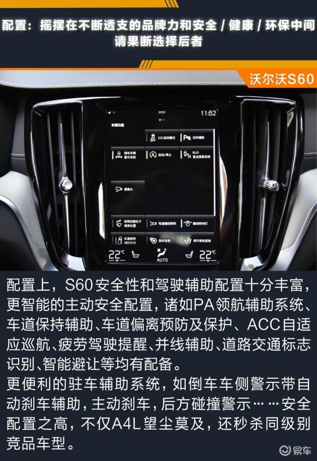 【图文】沃尔沃全新S60如约而至 与奥迪A4L不期而遇