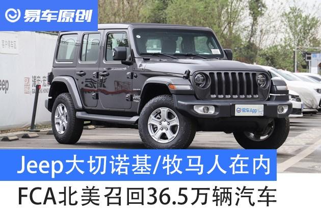 FCA北美召回36.5万辆汽车 Jeep大年夜切诺基/牧马人在内