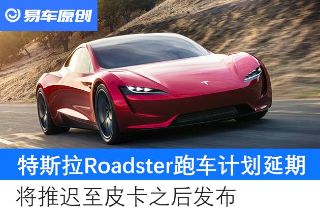【图文】特斯拉老大发话Roadster跑车将推迟至皮卡之后发布