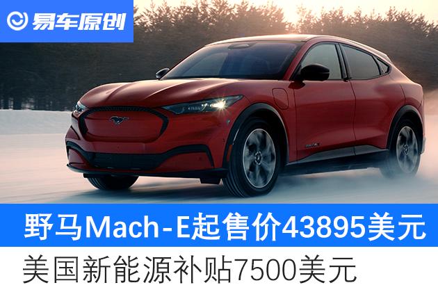 福特野马Mach-E起售价43895美元美国税收补贴7500美元