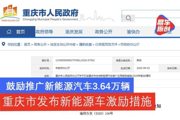 鼓励推广新能源汽车3.64万辆重庆市发布新能源车激励措施