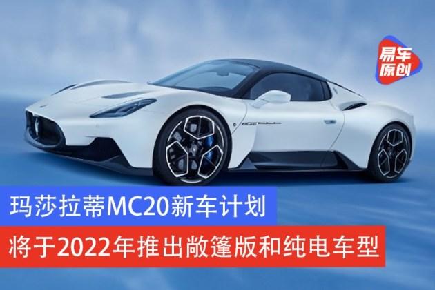 玛莎拉蒂MC20新车计划将于2022年推出敞篷版和纯电车型