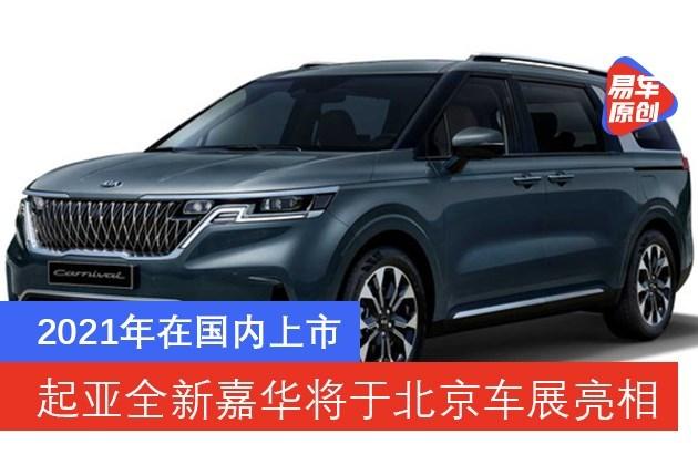 起亚全新嘉华将于北京车展亮相2021年在国内上市