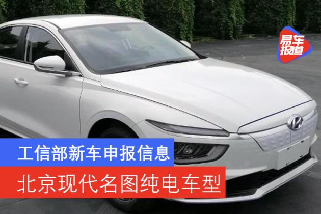 北京现代名图纯电车型申报图曝光续航有望超400公里