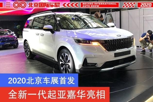 2020北京车展:起亚第四代嘉华海外版首发亮相2021年国产