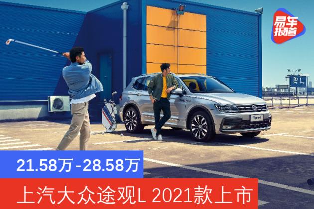 上汽大众途观L 2021款上市 售价21.58万-28.58万_易车网