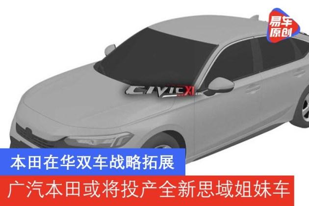 本田在华双车战略拓展 广汽本田或将投产全新思域姐妹车