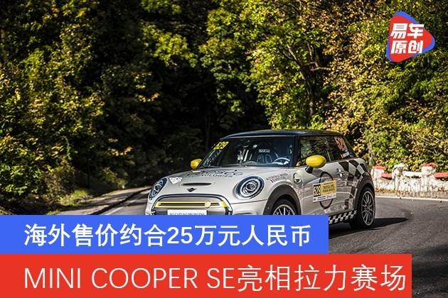 MINI COOPER SE亮相拉力赛场 海外售价约合25万元人民币