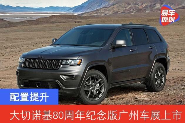 Jeep大切诺基80周年纪念版广州车