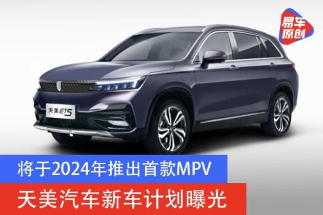 将于2024年推出首款MPV 天美汽车新车计划曝光