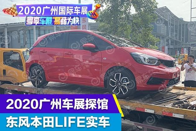 2020广州车展探馆:东风本田LIFE实车