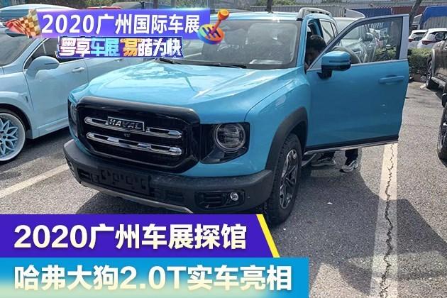 2020广州车展探馆:哈弗大狗2.0T实车图