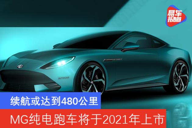 续航或达到480公里 MG纯电跑车将于2021年上市