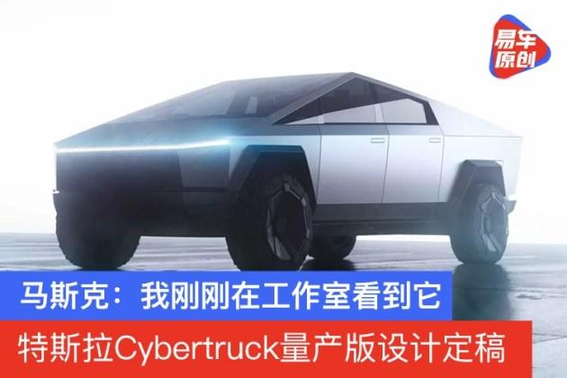 特斯拉Cybertruck量产版设计定稿