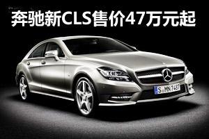 奔驰新CLS售价47万元起