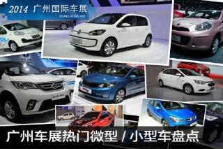2014广州车展热门微型/小型车盘点