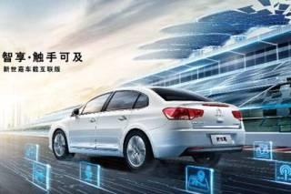 新世嘉车载互联版正式上市 售价11.98万起