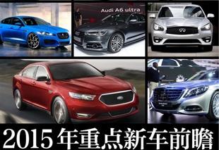 2015年重点新车前瞻 中大型/豪华车篇