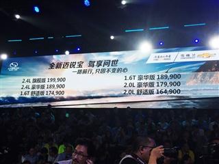 雪佛兰新款迈锐宝 售16.49万-19.99万元