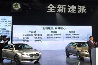 斯柯达全新速派上市 售16.98万-27.68万元