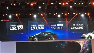 一汽丰田卡罗拉双擎售13.98万-17.58万元