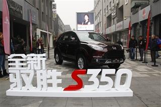 全新江铃驭胜S350亮相 或广州车展发布