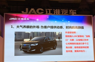 江淮瑞风A60外观设计调整 将于2016年上市
