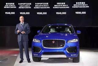 捷豹F-PACE售54.8万元起 2016年开始销售