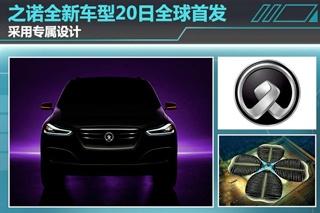 之诺全新车型20日全球首发 采用专属设计