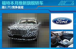 福特本月推新旗舰轿车 搭2.7T/竞争皇冠
