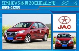 江淮iEV5本月20日正式上市 预售9.08万元