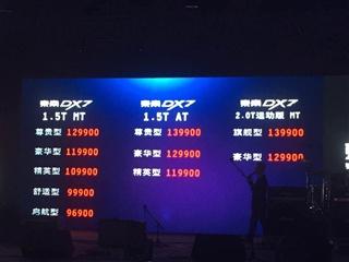 东南DX7正式上市 售价9.69万-13.99万元