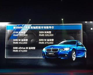 宝马新3系上市 售价28.3万-59.88万元