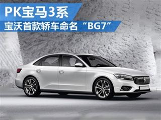 """宝沃首款轿车命名""""BG7"""" PK宝马3系"""