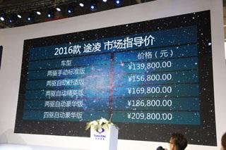 双龙途凌上市 售13.98万-20.98万元