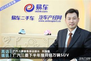 广汽三菱刘国强:下半年推月销万辆SUV