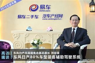 刘宗信:东风日产80%车型装备辅助驾驶系统