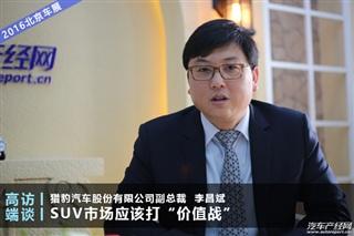 """猎豹副总裁李昌斌:SUV应该打""""价值战"""""""
