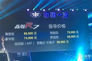 森雅R7正式上市 售6.89万-8.69万元