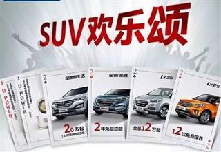 钜惠5.21现代SUV嘉年华特惠—最高优惠5万