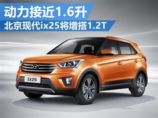 北京现代ix25将增搭1.2T 动力接近1.6升