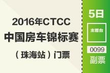 送2016年CTCC中国房车锦标赛(珠海)门票