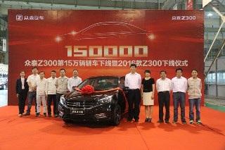 众泰新款Z300下线 将于6月内上市