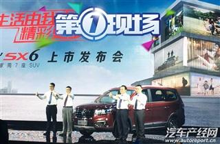 MPV制造专家推7座SUV 风行SX6出征新蓝海
