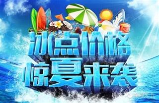 湛江驰骏长安4S店 冰点价格 惊夏来袭
