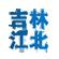吉林江北汽车