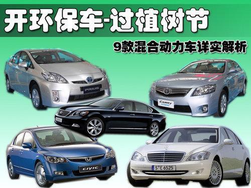 开环保车过低碳生活 7款混合动力车导购