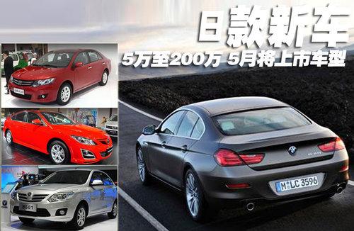售5万至200万 9款新车将于5月份陆续上市