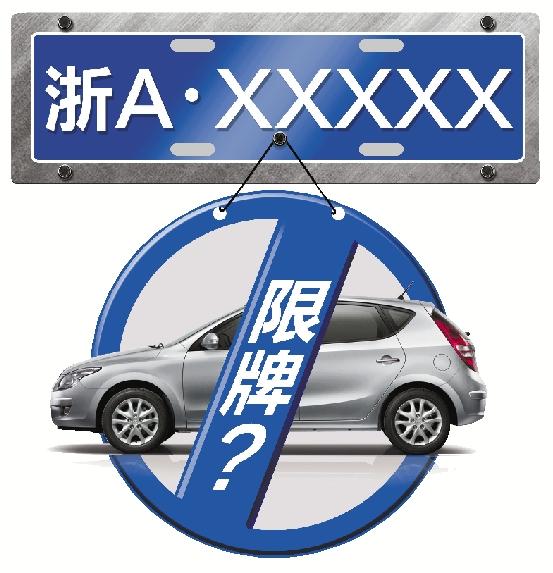 传杭州车辆限牌方案已定 官方称暂无打算