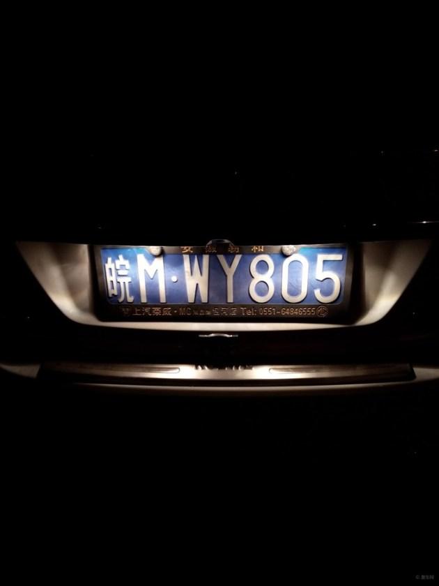 车主荣威350灯光感受高清图片